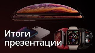 Итоги презентации iPhone XS, iPhone XS Max, iPhone XR, Apple Watch Series 4