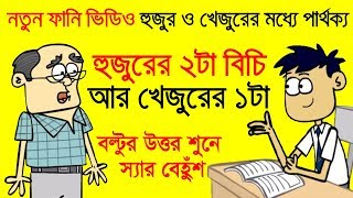 Must Watch New Funny Video | Bangla Funny Dubbing Video | Boltu and Sir Jokes | Part #18 | FunnY Tv