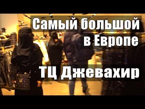 Стамбул шоппинг 2020. Цены в Турции. Торговый центр Джевахир.
