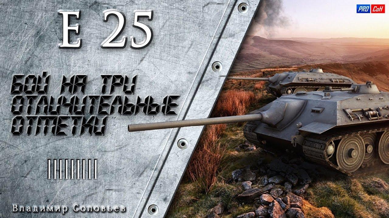 World of tanks можно ли получить e25 варгеймингпринять поарки