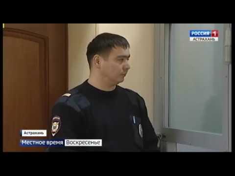 Громкие задержания в Астраханской области. Подробности