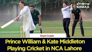 Prince William & Kate Middleton Playing Cricket in NCA Lahore | SAMAA TV | 8 August  2019