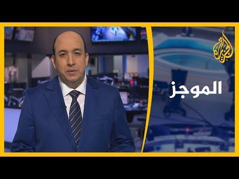 موجز الأخبار - الواحدة ظهرا (2020/05/26)  - نشر قبل 6 ساعة