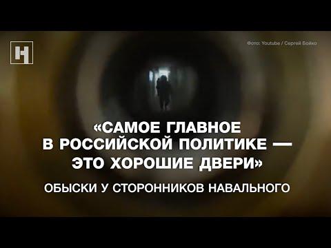 «Самое главное в российской политике – это хорошие двери». Обыски у сторонников Навального