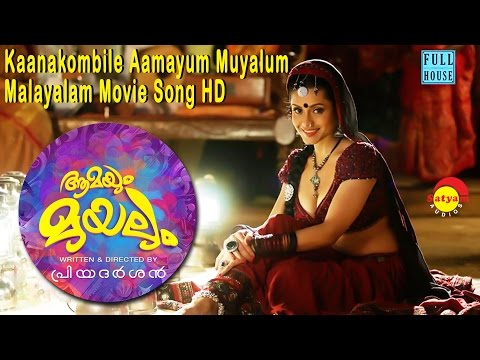 Kaanakombile Aamayum Muyalum Malayalam Movie Song HD Priyadarshan Jayasurya