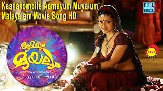 kaanakombile aamayum muyalum malayalam movie song hd priyadarshan jayasurya