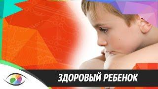 Здоровый ребёнок! Узнайте,как сохранить здоровье ребёнка