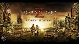 Новая эра Z (2016) HD