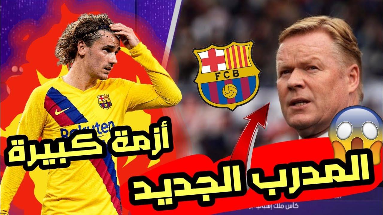 أخبار برشلونة .. المدرب الجديد للبارسا وأزمة كبيرة داخل النادي بسبب غريزمان ????????
