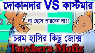 New Bangla Funny Dubbing Jokes Video 2018 | দোকানদার VS কাস্টমার  Bangla New Jokes Video.