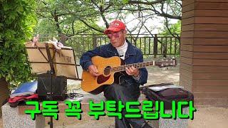 고수열전📮85세 전설의 룸사롱 오부리 기타리스트 김  문길선생님 단독공연📮목포의눈물 애수의소야곡 비내리는호남선 유리벽사랑📮기가막히게 잘합니다