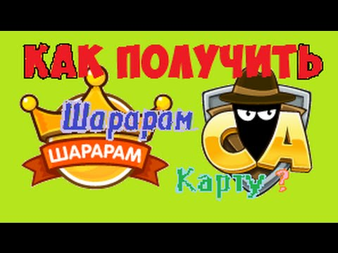 Взлом Смешариков Шарарам Карту