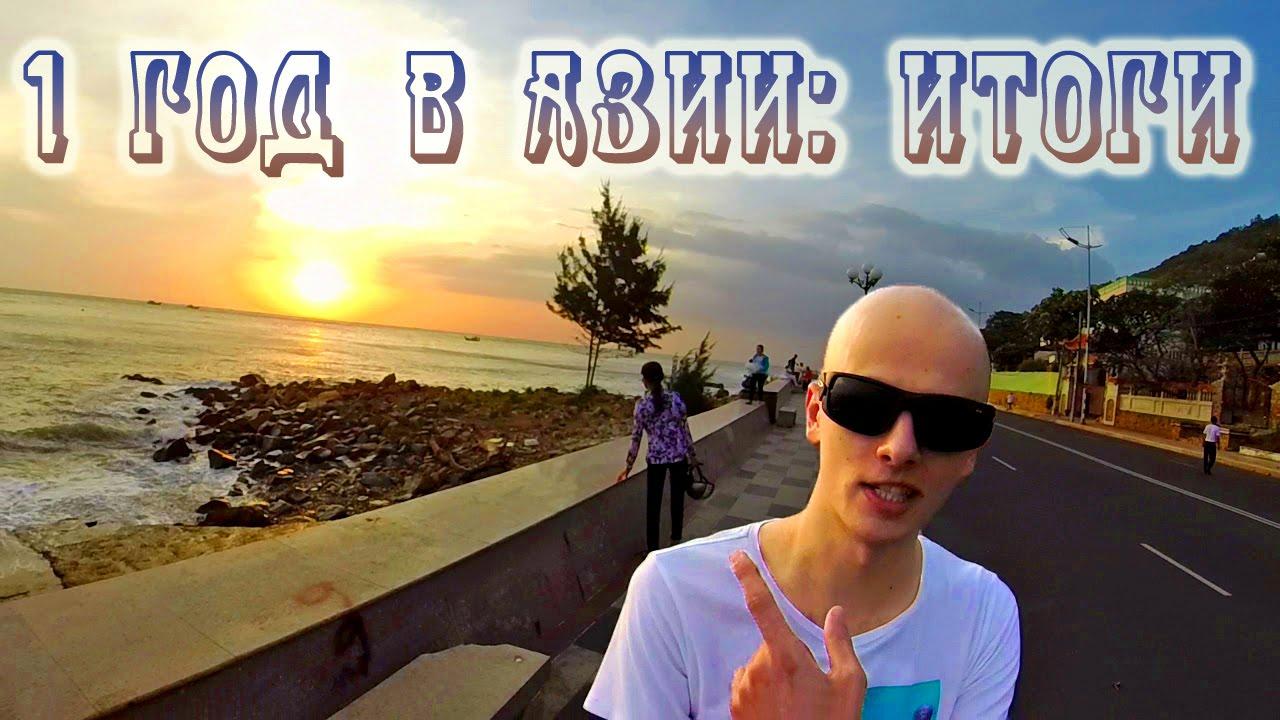 Форум русских живущих во вьетнаме горячая линия флай дубай