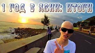 видео Вьетнам блог 2018-2019