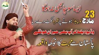 Download Video Interesting Incidents of Owais Raza Qadri | 23 March 2018 Pakistan Day MP3 3GP MP4