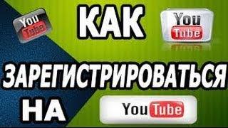 Как зарегистрироваться на Ютуб и загрузить свое видео.(А здесь: – http://zarabotok-info-biz.ru/money/ – Простой заработок через интернет. Если Вы новичок и пока еще не знаете,..., 2014-05-06T13:55:23.000Z)