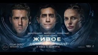 Живое (2017) Трейлер к фильму (Русский язык)