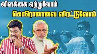 விளக்கு ஏற்றுவோம் வைரஸ் விரட்டுவோம் | Daily Kacheri -1 |Kichdy