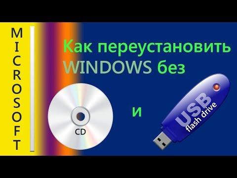 Как установить Windows 7 без диска и флешки