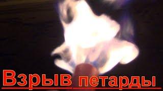 Смотреть видео Взрыв петарды 7 января 2018 Москва онлайн