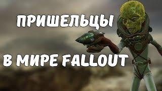 Инопланетяне в мире Fallout