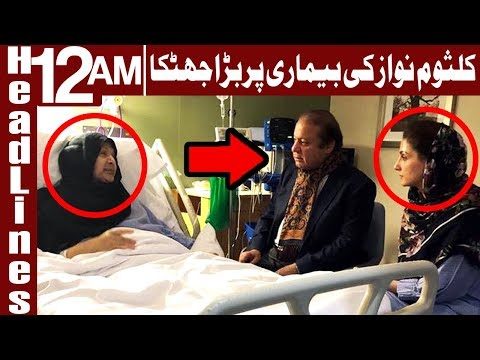 Nawaz and Maryam meet ailing Kulsoom in London - Headlines 12 AM - 20 April 2018 - Express News