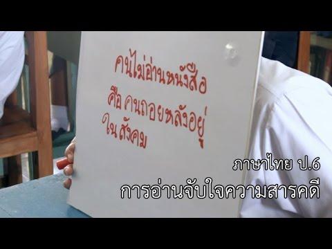 ภาษาไทย ป.6 การอ่านจับใจความสารคดี ครูศรีอัมพร ประทุมนันท์