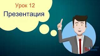 урок 12. Презентация (часть1)