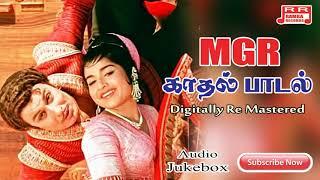 பழமையை நினைவூட்டும் M.G ராமச்சந்திரனின் காதல் பாடல்கள் | M.G.R Love Songs | Audio Juke Box .....