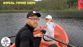 Мы снова на ГОРНОМ ОЗЕРЕ в поисках Форели Рыбалка в Норвегии Рыбалка Норвегия