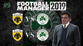 AEK  EVERYWHERE!! PANATHINAIKOS | S1E9 | Football Manager 2019