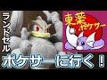 【ポケモンUSUM】ランドセル ポケサーに行く!【東京薬科大学】