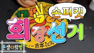 pop예쁜글씨,회장선거피켓,손피켓,취미,손그림,손글씨,…