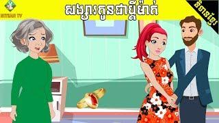 រឿងនិទានខ្មែរ សង្សារកូនជាប្ដីម៉ាក់ | Baby! Your boyfriend is my husand, Khmer cartoon,