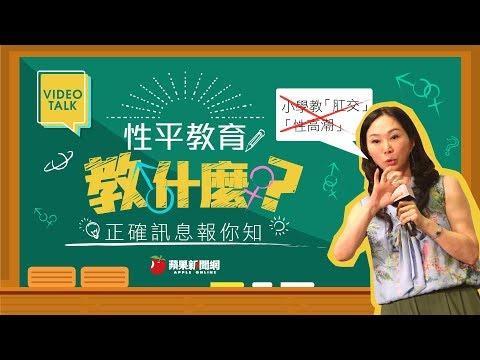 【Video Talk】爸媽好擔心 性平教育教什麼?