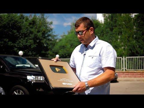Золотая Кнопка. Черная BMW X5. Мой Рабочий День #4