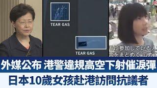 外媒公布 港警違規高空下射催淚彈|日本10歲女孩赴港訪問抗議者|午間新聞【2019年8月20日】|新唐人亞太電視