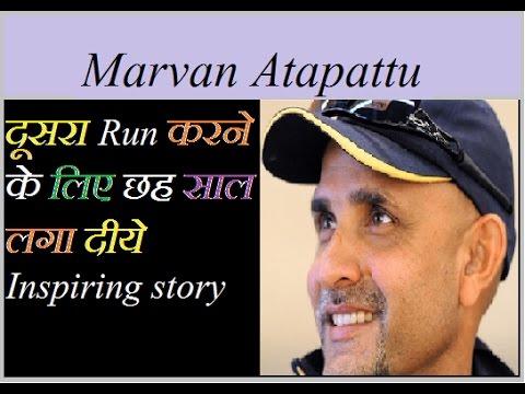No One Can Beat His Failure | Marvan Atapattu Biography | Law of success
