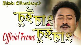 Suisang Suisang | Bipin Chawdang Official Promo