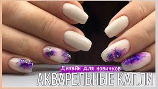 Дизайн ногтей - Акварельные капли/ Покрытие гель лаком.
