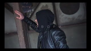 TARAS - Говори (Promo)