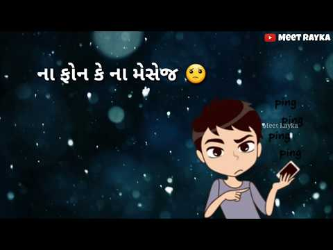 👸મારા લગન થવાના છે | Rakesh Barot Song | New Gujarati Status 2018 | Gujarati Song Whatsapp Status