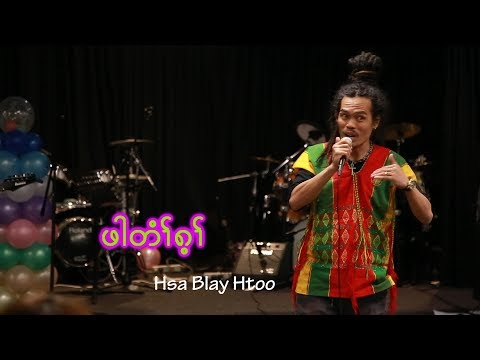 Karen Song ( WKBC Music Live Show 2017 ) Tee Tee Story By Hsa Blay Htoo