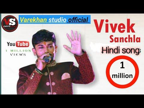 Vivek Sanchala Hindi Songs 2018 || Yaar Hamara Tha Wo Hindi Song