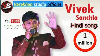 Vivek Sanchala Hindi Songs 2018 || Yaar Hamara Tha Wo Hindi Song