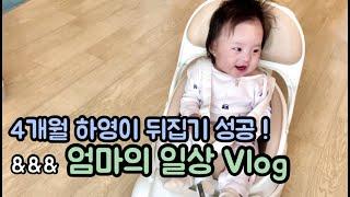 브이로그|4개월 아기발달(뒤집기·놀이), 쁘띠메종 범퍼…