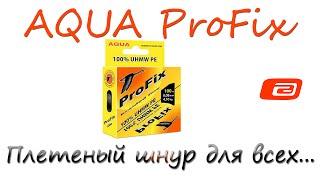 AQUA ProFix /// Плетеный шнур для всех...(, 2015-08-16T20:01:32.000Z)