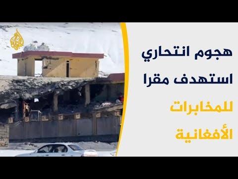 طالبان.. يد تفاوض في قطر وأخرى تفجر بأفغانستان  - نشر قبل 10 دقيقة
