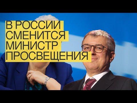ВРоссии сменится министр просвещения