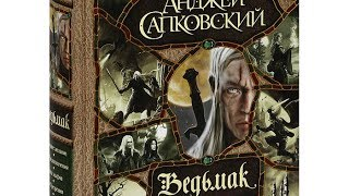 обзор книги ведьмак все в одном томе и новости про сериал ведьмак от netflix
